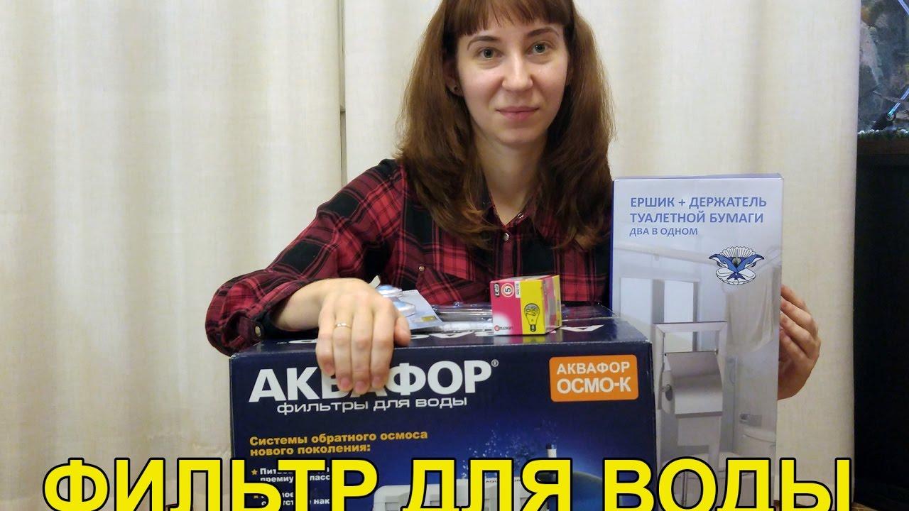 Продажа фильтров для воды аквафор от производителя в официальном интернет-магазине в набережных челнах. Стоимость бытовых фильтров для.