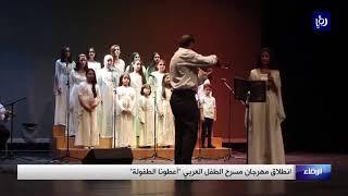 انطلاق مهرجان مسرح الطفل العربي في الزرقاء (4/11/2019)