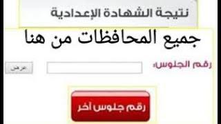 عاجل | نتيجة الشهادة الاعدادية  محافظة الشرقيه 2020  برقم الجلوس