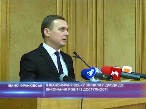 В Івано-Франківську змінили підходи до виконання робіт із доступності.