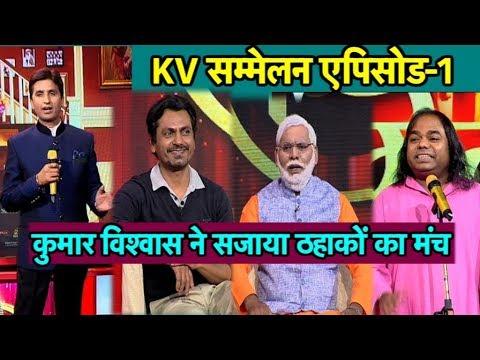 Kumar Vishwas का सबसे दमदार शो, हंसते-हंसते लोटपोट हो जाएंगे | Bharat Tak