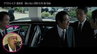 『アウトレイジ 最終章』 Blu-ray 4.24発売告知 バカヤロー編