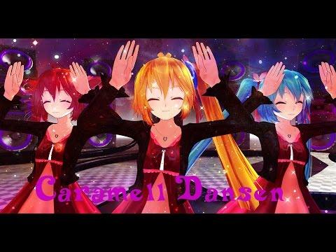 【MMD】 Caramell Dansen 【Teto, Neru and Miku】