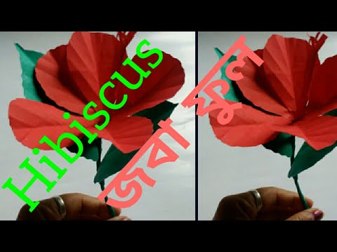 DIY paper craft / How to make hibiscus / Make Beautiful Red Hibiscus with leaf