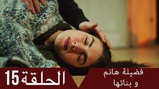 Скачать فضيلة هانم و بناتها الحلقة 15 Fazilet Hanım Ve Kızları
