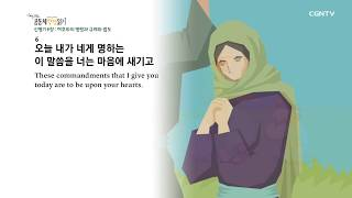 [하루 20분 공동체성경읽기] 2/28 신명기 5장 -…