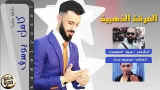 كامل يوسف - سهرة خرافية كامله الاوتار الذهبية 2018
