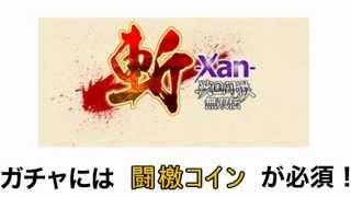 斬-Xan- 戦国闘檄・無双伝 攻略 課金ガチャをタダで回す裏技 !