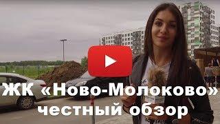 видео Все плюсы и минусы жизни в ЖК в пригороде