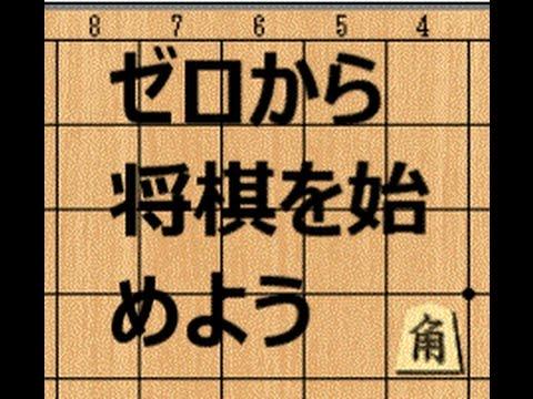 将棋入門講座 第1回 目的と駒の動き  ルール1