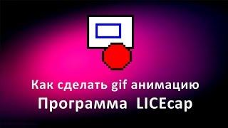 как сделать gif анимацию. Программа LICEcap