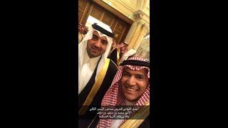 الأمير سعود بن نايف يحتفل بزفاف إبنه العريس الأمير محمد بن سعود بن نايف