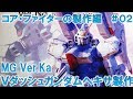 MGVダッシュガンダム・ヘキサ(Ver.Ka)#02コア・ファイターの製作編『機動戦士V…