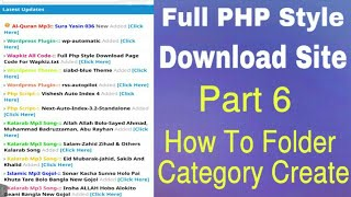 ওয়াপকিজ এ বানান ফুল PHP স্টাইল ডাউনলোড সাইট পার্ট 6 Make Full PHP Style Download Site In Wapkiz