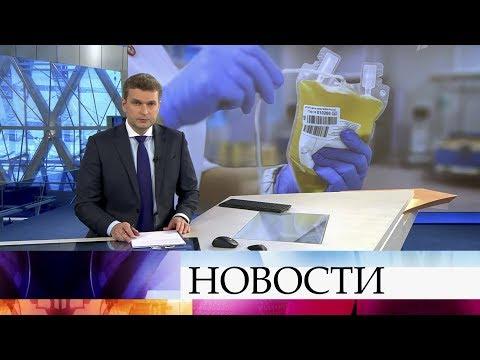 Выпуск новостей в 18:00 от 09.04.2020