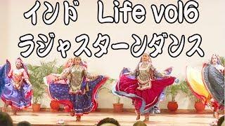 India traditional dance  インド、ラジャスターン民族舞踊を見てきた。