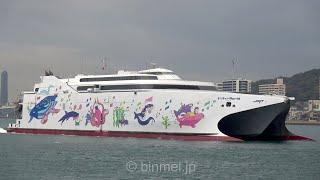 [4K]ナッチャンWorld 関門東航 2020 / NATCHAN WORLD - high speed catamaran roro passenger vessel