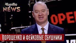 Пока армия защищает страну, Порошенко защищает смартфон - Уникальный чехол с Алиэкспресс