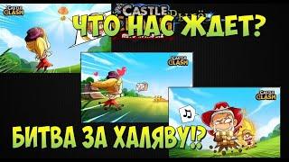 БИТВА ЗА ХАЛЯВУ!? ЧТО НАС ЖДЕТ В ОБНОВЕ? Битва Замков, Castle Clash