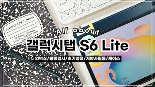 eng) 갤럭시탭 S6 Lite 언박싱, 양품검사, 초…