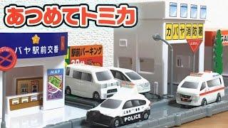 トミカ はたらくくるま☆交番・消防署・駐車場にガレージ☆CX-5 パトロールカー・NV350キャラバン 救急車・セレナ あつめてトミカ 食玩 thumbnail