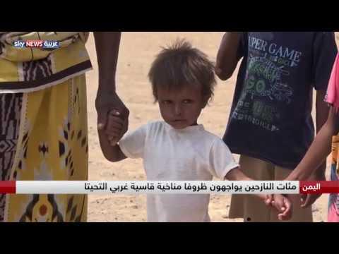 موسم هبوب الرياح في الحديدة يزيد معاناة النازحين  - نشر قبل 23 ساعة