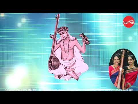 Thyagaraja - Enna Solli Azaithal - Ranjani & Gayatri (Full Verson)