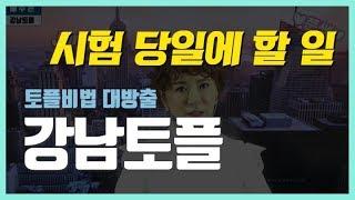 강남토플학원, 강남토플 주은쌤이 알려주는 '토플…