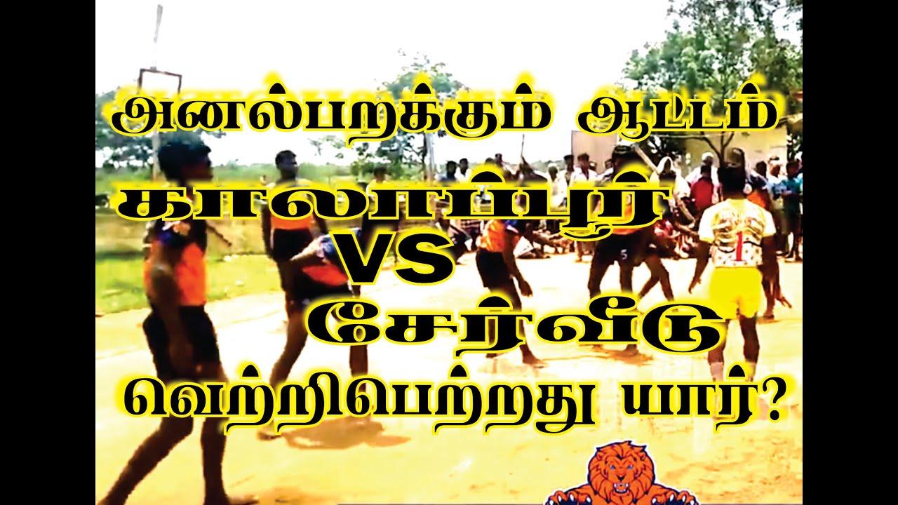 Download சேர்வீடு (VKB SERVEEDU) Vs காலாபூர்(KAALAPOOR)- Kattukudipatti #TamilnaduKabaddiMatches -02/2019