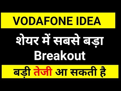 vodafone-idea-शेयर-में-सबसे-बड़ा-breakout-।-vodafone-idea-share-latest-news