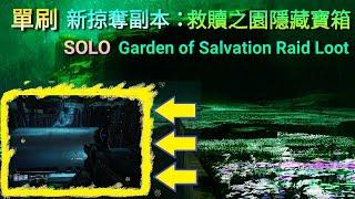 【Destiny 2】- Shadowkeep 單刷 新掠奪副本:救贖之園隱藏寶箱 SOLO Garden of Salvation Raid Loot