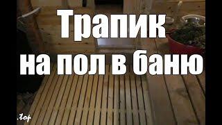 Как сделать деревянный трапик на пол в баню?