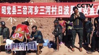 [中国新闻] 民生冷暖总关情 住房安全有保障 精准扶贫暖人心 | CCTV中文国际