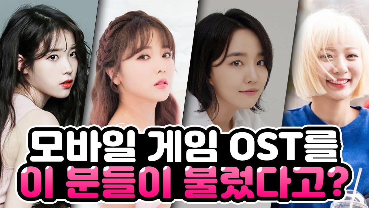 [라디오타쿠/ASMR] 모바일 게임 OST 특선 - 가수/아이돌편