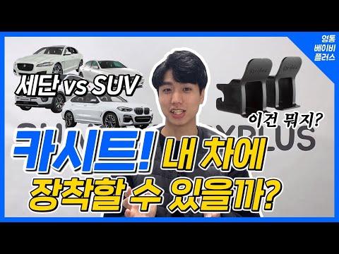 (카시트 설치)내 차에 카시트 장착할 수 있을까? ISOFIX, 아이소픽스 카시트, SUV-세단 비교( BMW X시리즈, 기아 스포티지 ) 외제차 카시트, 카시트 종류