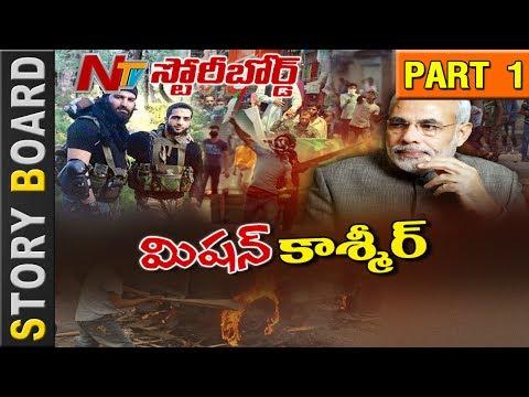 కాశ్మీర్ లో పాకిస్తాన్ ఆగడాలను మోదీ ఎందుకు ఆపలేకపోతున్నారు?  || Story Board || Part 1 || NTV