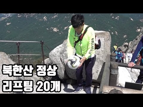 북한산 정상에서 리프팅 20개ㄷㄷ 진짜 무섭네요ㅋㅋㅋ