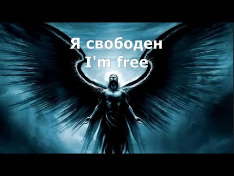 I am free - Я свободен, Russian rock lyrics