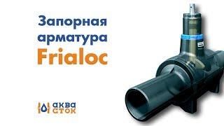 Аквасток a-stok.ru: Запорная арматура Frialoc(Запорная арматура Frialoc http://a-stok.ru/3/frialoc_video.html Превосходная запорная трубопроводная арматура из полиэтилена., 2010-02-09T21:22:42.000Z)