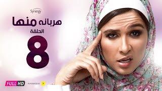 مسلسل هربانة منها - الحلقة 8 الثامنة - بطولة ياسمين عبد العزيز | Harbana Mnha Series - Ep 08