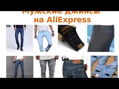 алиэкспресс купить джинсы Wrangler