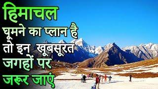 Top 12 Places In Himachal Pradesh | हिमाचल घूमने का प्लान है तो इन 12 खूबसूरत जगहों पर जरूर जाएं