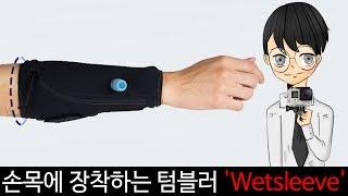 손목에 장착하는 텀블러 'Wetsleeve'-[스나이퍼 뉴스룸]