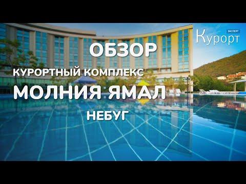 Обзор отеля Молния Ямал - Туапсе (часть I)