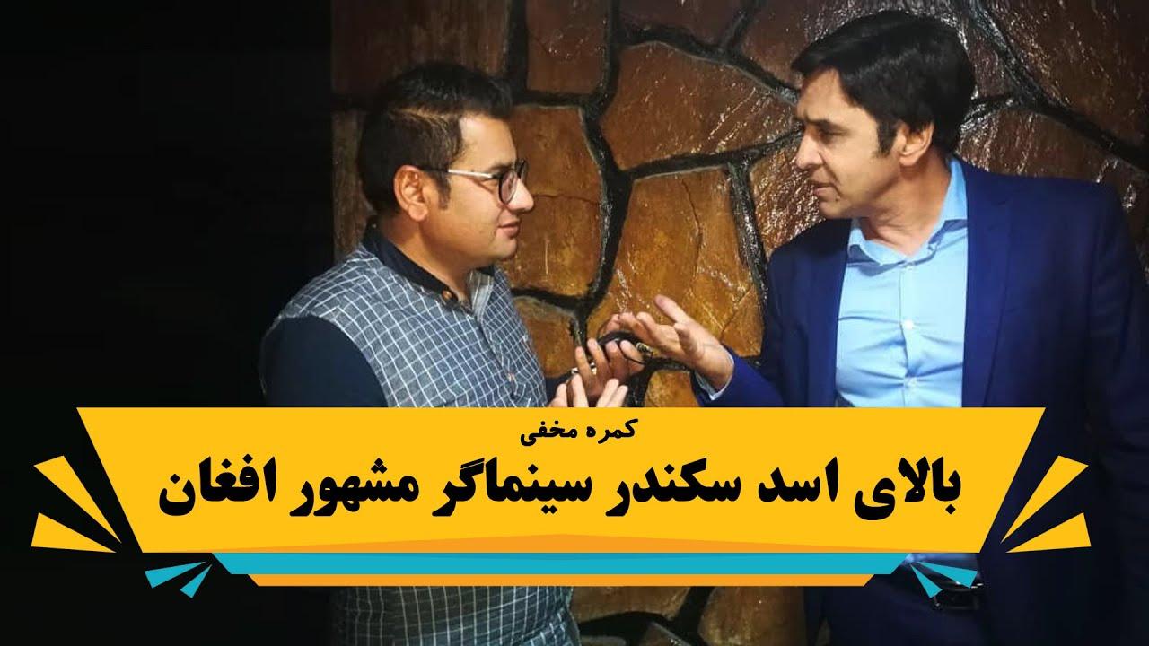 کمره مخفی بالای اسد سکندر هنرپیشه موفق افغانستان