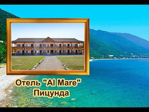 Пицунда  Отель Al Mare на берегу моря