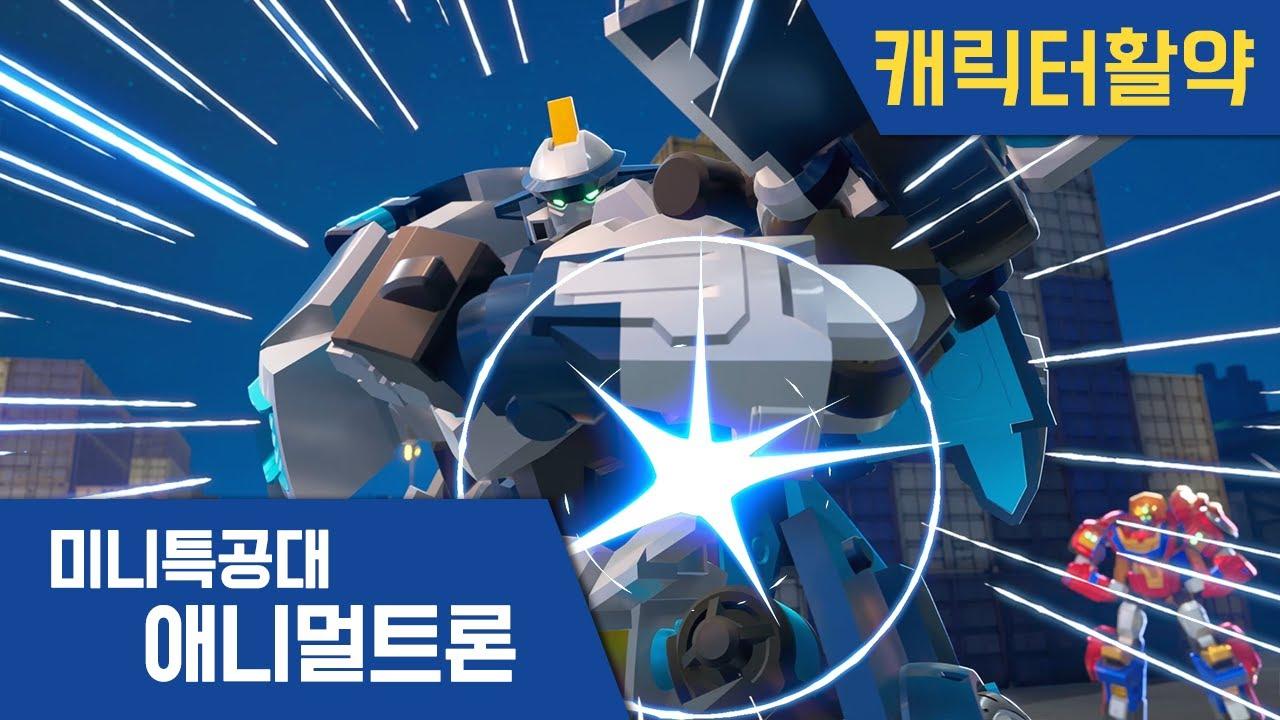 [미니특공대:애니멀트론] 우주경찰 🦈죠스캅 활약🌟|미니특공대 시즌4