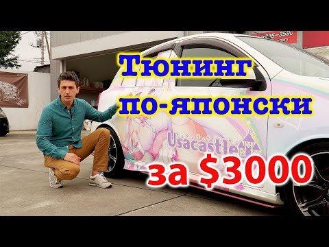видео: Аниме + Японские машины: Иташа - это нужно видеть! ( 4k / 2018 )