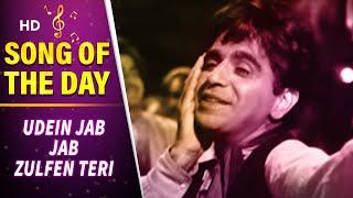 Udein Jab Jab Zulfen Teri | Naya Daur (1957) | Dilip Kumar | Vyjayantimala | Bollywood Classic