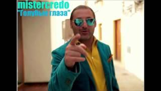 """Mr.Credo """"Голубые глаза"""" [Official track] 2008"""